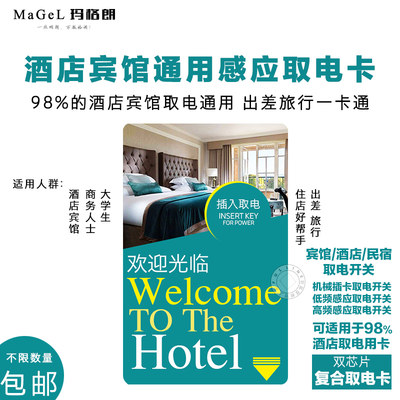 Hotel hotel high frequency IC low frequency ID card access switch guest room universal arbitrary card universal proximity card M1