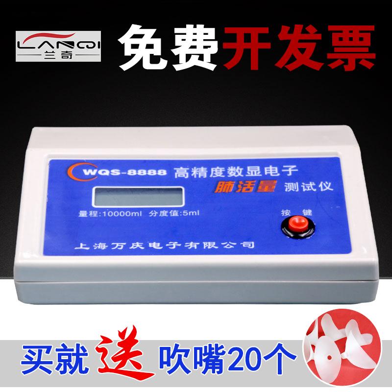 电子肺活量计肺活量测试仪肺活量测量仪肺活量训练器肺活量吹嘴