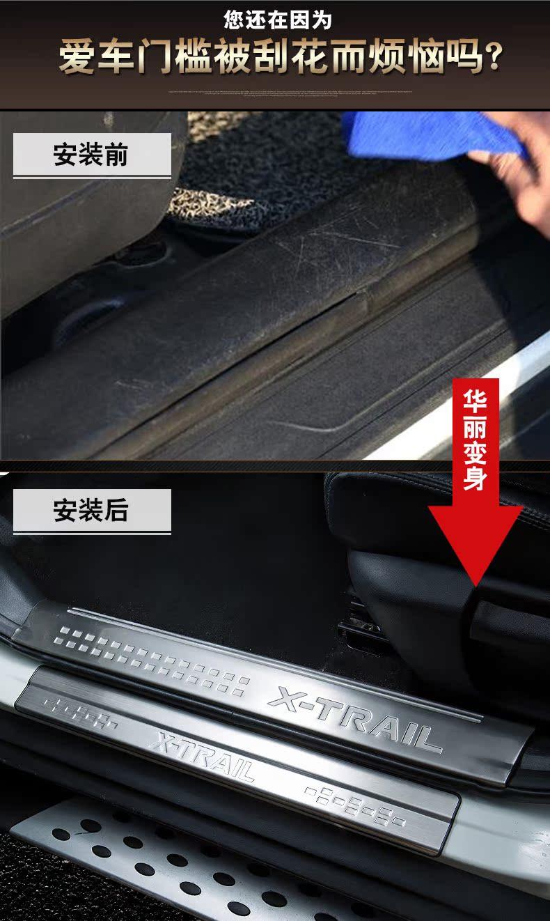 Ốp bậc xe màu bạc  thép không gỉ Nissan X-trail - ảnh 3