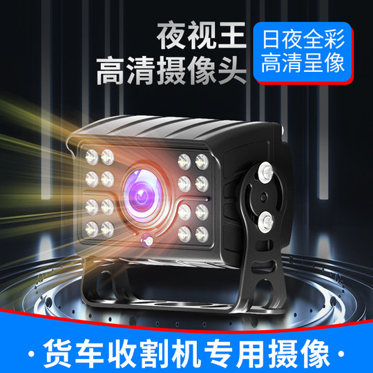 Reversing camera car universal rear view HD large truck 12V24V night vision small harvester can be viewed