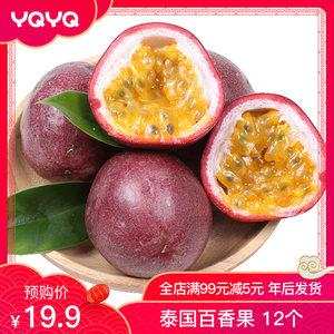 【预售年后发】泰国百香12个装 新鲜西番莲进口水果百香果鸡蛋果