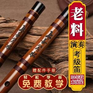 成人零基础笛子苦竹笛横笛初学大学生专业乐器培训考级女性演奏