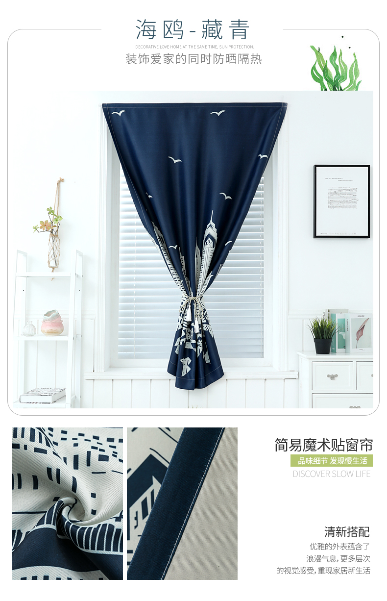 无需打孔出租房屋简易遮光短窗帘卡通宿舍成品黏贴小窗帘免安装详细照片