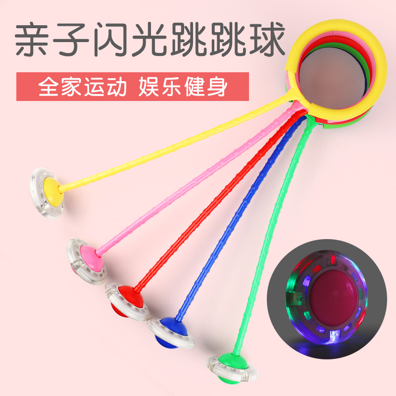 Jumping ball female children's toy set foot ring rotating flash jumping child set foot on the luminous one leg kicking ball