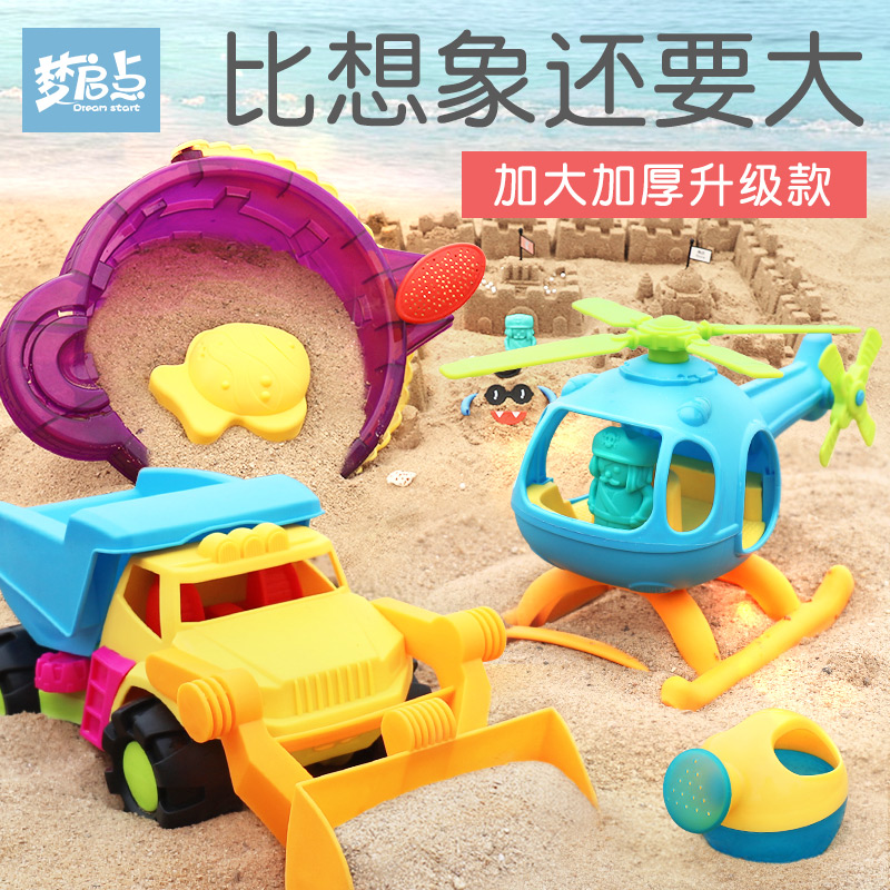 Children's beach toy shovel and bucket children playing sand digging tool large car Baby Beach play sand set