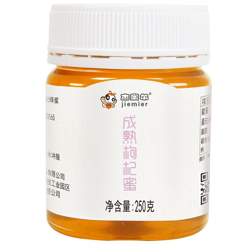 纯正天然土蜂蜜枸杞蜜250g
