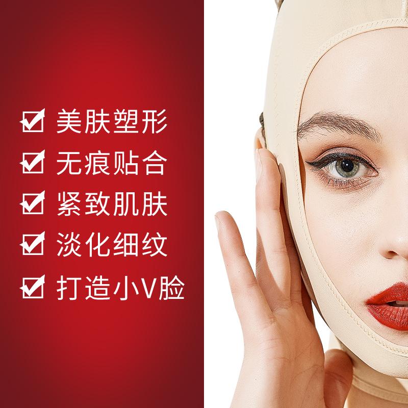 Упоминание тянуть укрепляющий тонкий лицо артефакт маска бандаж небольшой v лицо идти кроме франция порядок зерна спальный модель в форме подбородок поверхность модель инструмент