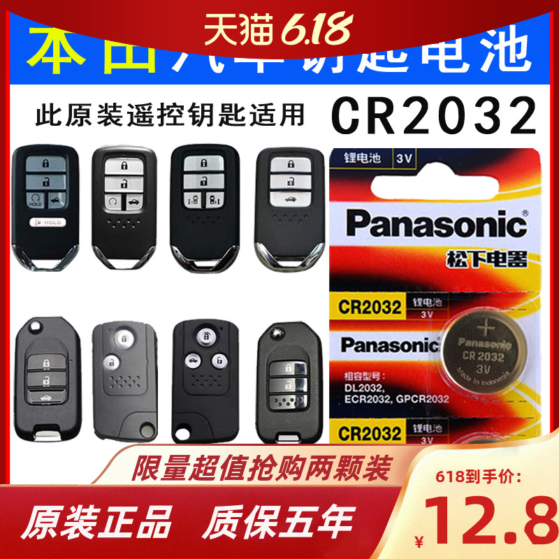 Honda 16 years of new ten-generation Civic remote control key battery 17 new Accord Honda smart key electronic 3v.