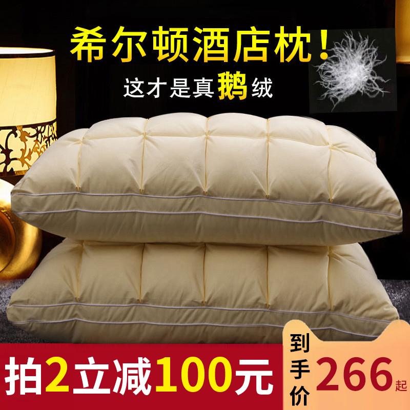 如奕95%白鹅绒羽绒枕头全棉成人五星级酒店枕单人护颈软枕芯一对