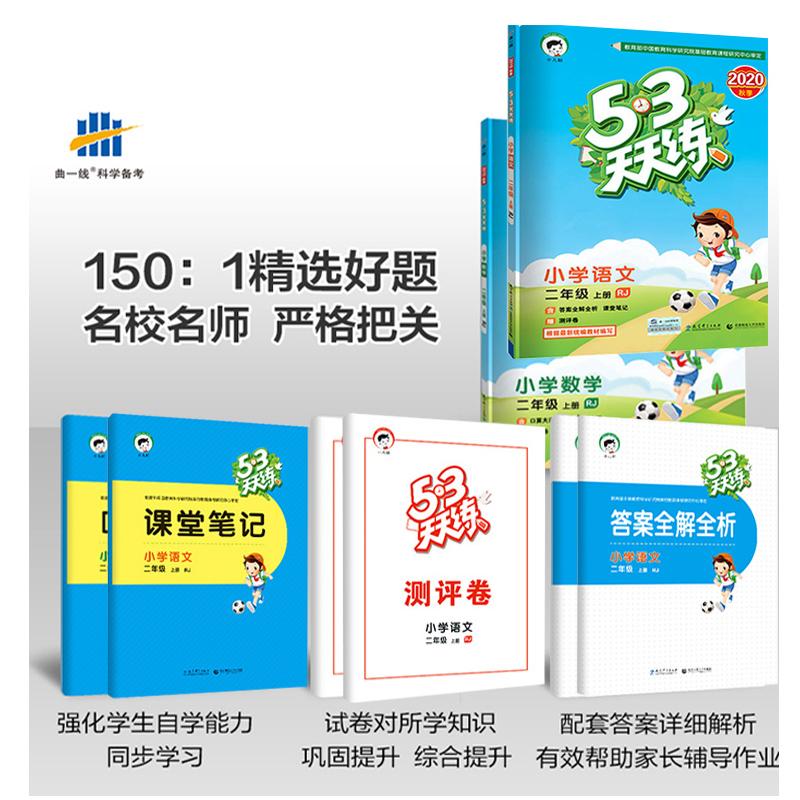 2020新版53天天练二年级上册语文数学部编人教版同步练习册