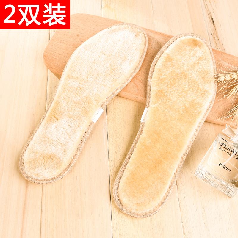 【买一送一】透气吸汗毛绒鞋垫