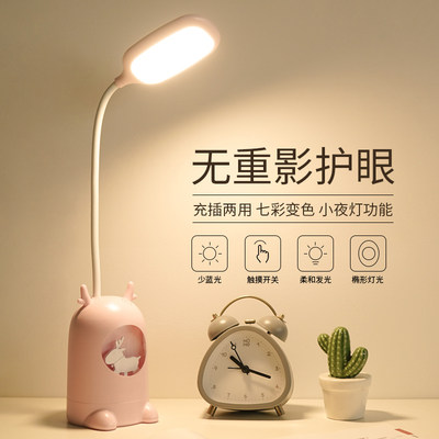 LED small desk lamp eye protection desk student charging plug-in dual-use learning special ins girl bedroom bedside typhoon