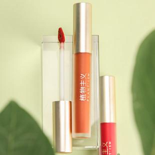 植物主义孕妇孕期可用彩妆唇釉
