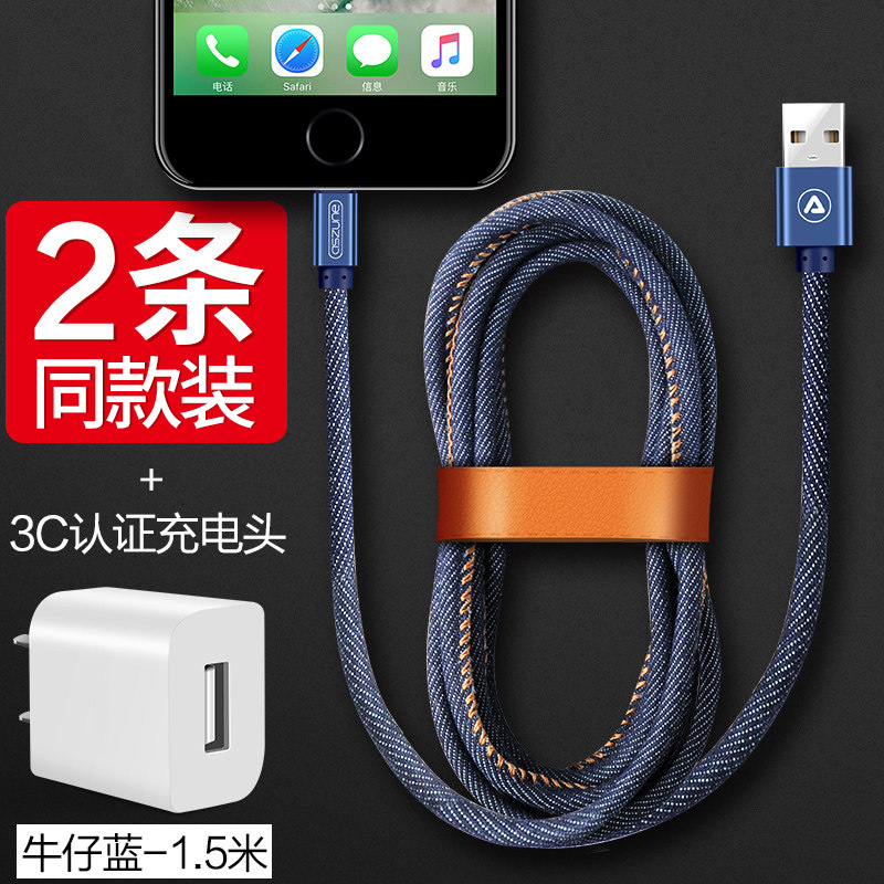 Denim blue 1.5 meters [buy 1 get 1 free with the same paragraph] + 3C certification charging head (limited edition)