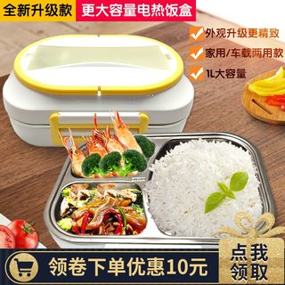 Yushan steamed electric lunch box can be plugged in electric heating, heat preservation and hot rice artifact, dual-use household car heating lunch box