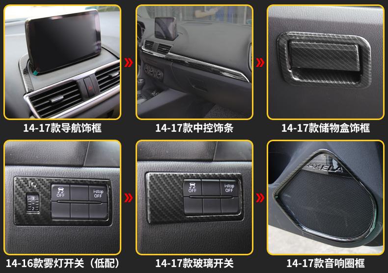 Bộ full nội thất đen cacbon Mazda 3 2014 - 2018 - ảnh 4