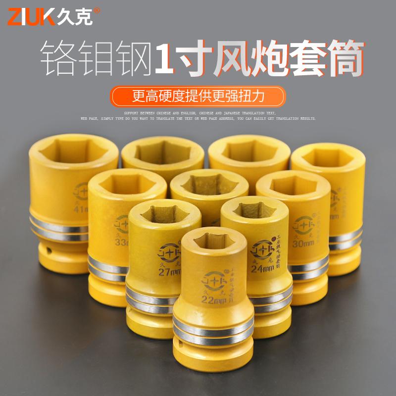 Jiuk Heavy 1 inch 22-41mm пневматический наконечник Автоматический инструмент для ремонта наконечника наконечника с шестигранной головкой