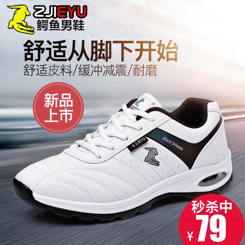 鳄鱼男鞋秋冬季韩版百搭皮面运动休闲鞋男士气垫旅游跑步白鞋板鞋