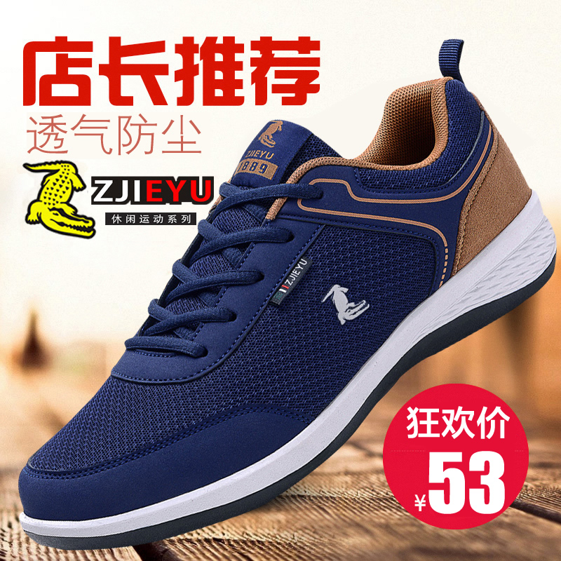 Crocodile men's shoes summer sports shoes casual shoes men's running shoes breathable tide shoes Korean version of the board shoes travel white shoes