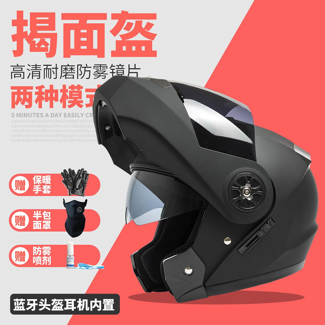 AD揭面盔电动摩托车蓝牙头盔男女四季通用冬季保暖防雾全盔安全帽