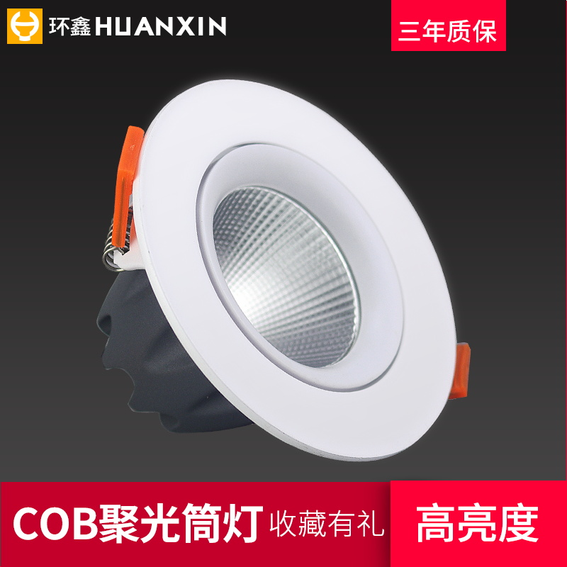 e32fb29e9e5 led spotlight shop commercial super bright hole 2 5 inch 7W clothing store  spotlight cob recessed downlight ceiling light
