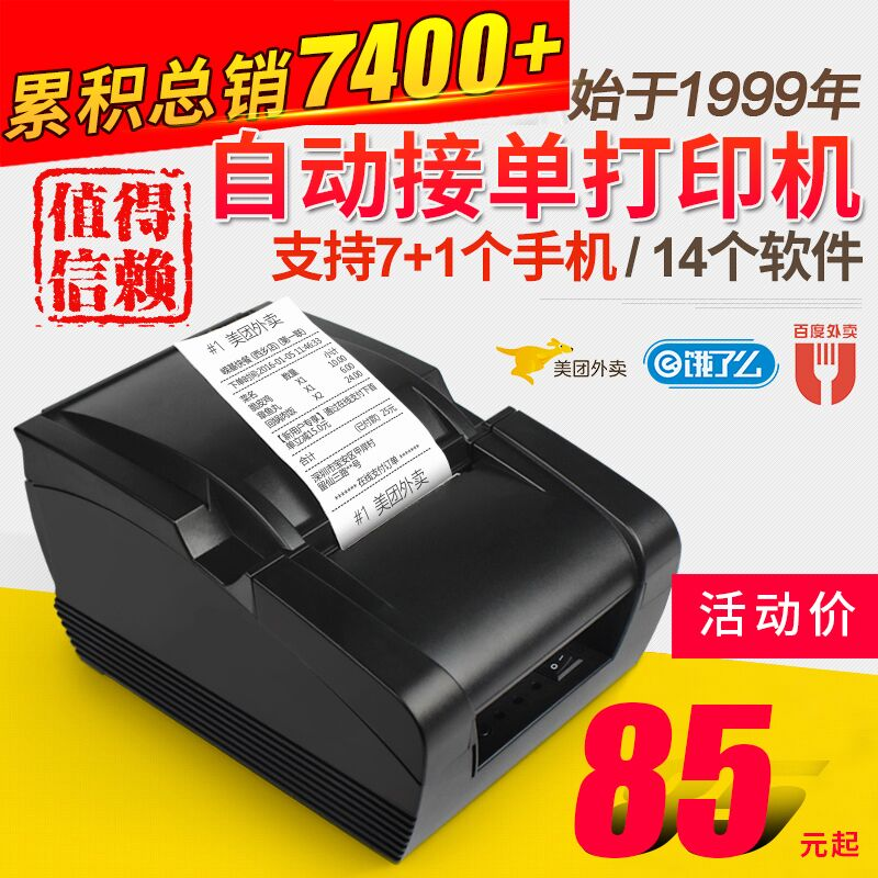 佳博热敏纸打印机58mm美团外卖打印机蓝牙票据全自动接单饿了么订单专用打票机手机收银小票机超市打印机
