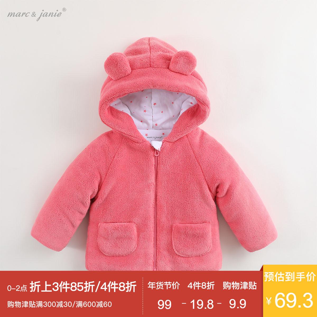 马克珍妮儿童珊瑚绒外套加厚男女童秋冬装2019新款宝宝保暖棉衣服