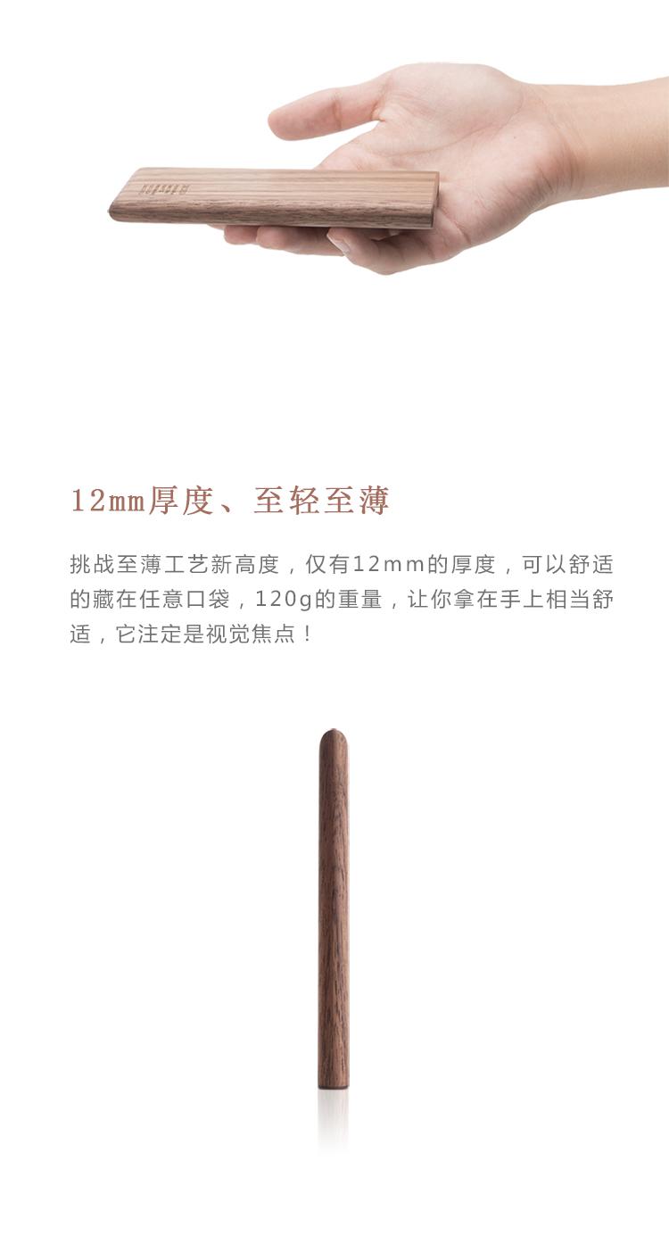 木质超薄移动电源