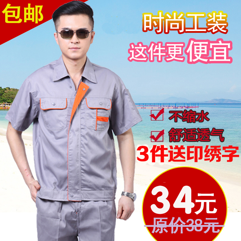 Summer short-sleeved workclothes suitmen and women's auto repair decoration workshop workers factory clothes work uniforms custom