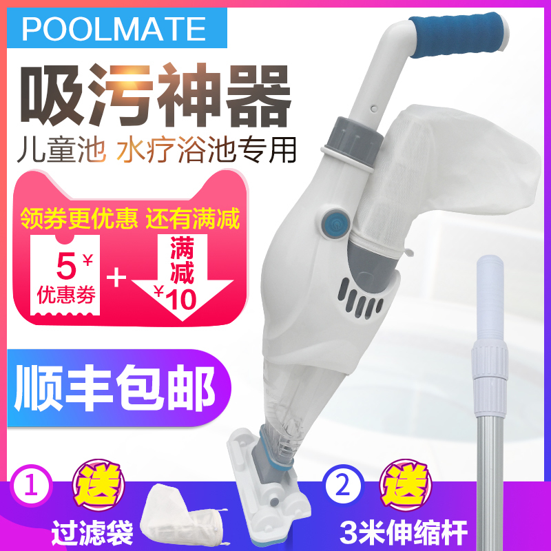 Swimming pool suction machine child baby pool underwater cleaning ...