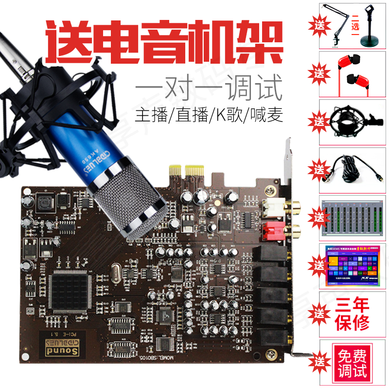 Built-in small card slot desktop innovative technology SN0105 sound card set 5 1 7 1 computer sound card PCI-E fast hand small card slot PCIE microphone sound card set professional singing