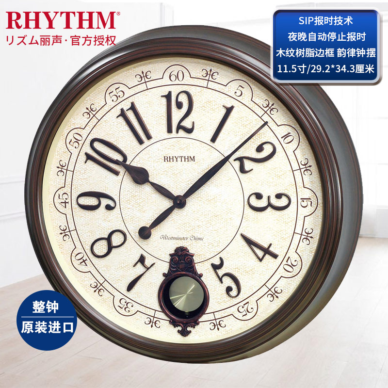 RHYTHM Sound Wall Clock Luxury Retro Timekeeping Clocks European Style Pendulum Living Room Big