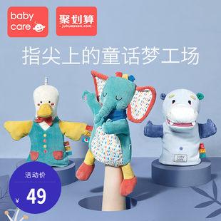 Babycare палец куклы ребенок марионетка игрушка животное перчатки может рот успокаивать ребенок ложиться спать артефакт