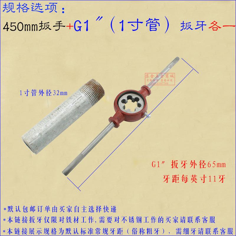 450 мм + 1 дюймовые трубные гаечные ключи