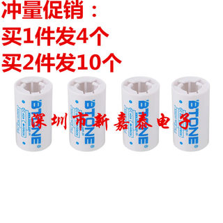 1 piece of 4 free shipping No. 2 battery adapter tube/converter No. 5 to No. 2 AA to C times special source Btone
