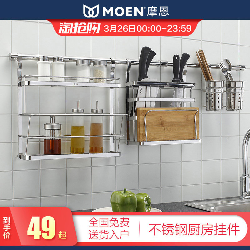 Moen Stainless Steel Kitchen Shelf Kitchen Storage Products Wall Mounted  Free Punch Spices Storage The Bowl