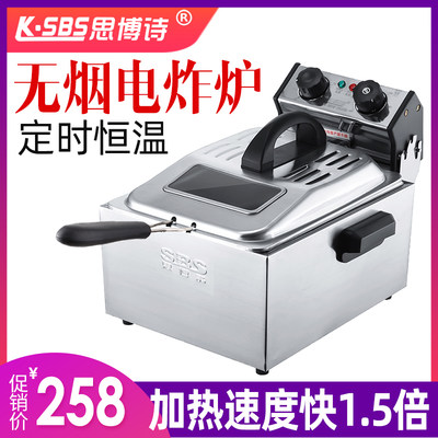 Siberi smoke-free electric fryer commercial single cylinder dual-cylinder fryer oil frying pan fried chicken roar pottery machine fried string