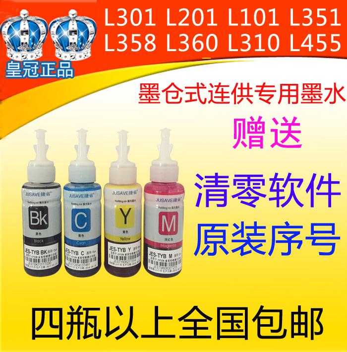 Mực T6721 cho mực Epson L301 L310 L351 L58 L360 L101 201