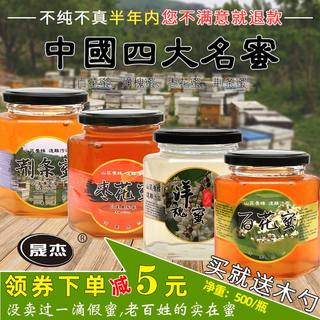 Vitex honey pure natural flowers acacia flowers Zaohua ripe raw honey farm production for soil honey 500g wild