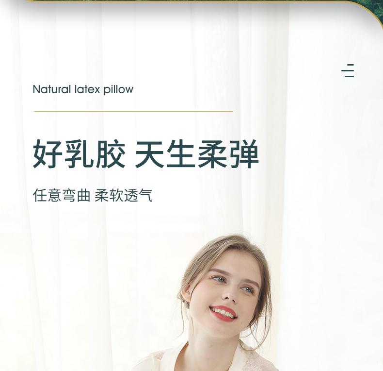 福满园 乳胶枕 93%泰国天然乳胶含量 图22