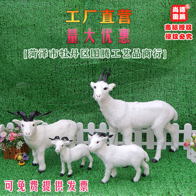 Simulation goat ornaments leather plush animal toys sheep lucky kid fake sheep model decoration crafts sheep
