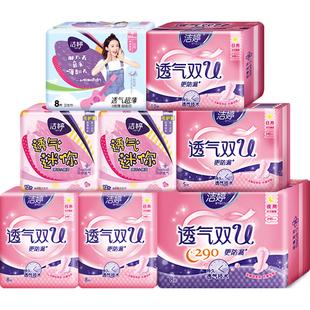 【洁婷】棉柔亲肤卫生巾日夜组合8包73片