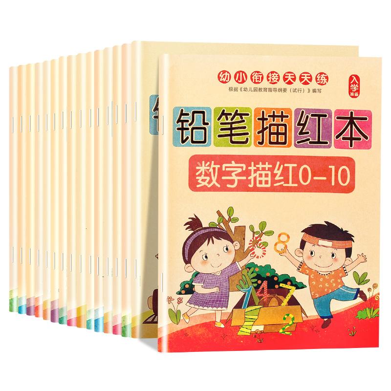 幼儿园数字描红本3-6岁5初学者儿童拼音大班控笔训练字贴幼小衔接