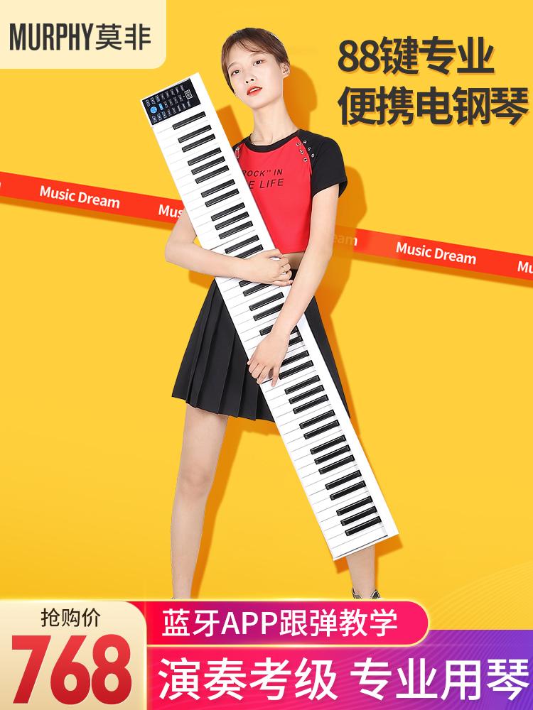 便携式电子手卷钢琴88键盘专业学生女幼师专用练习移动随身初学者
