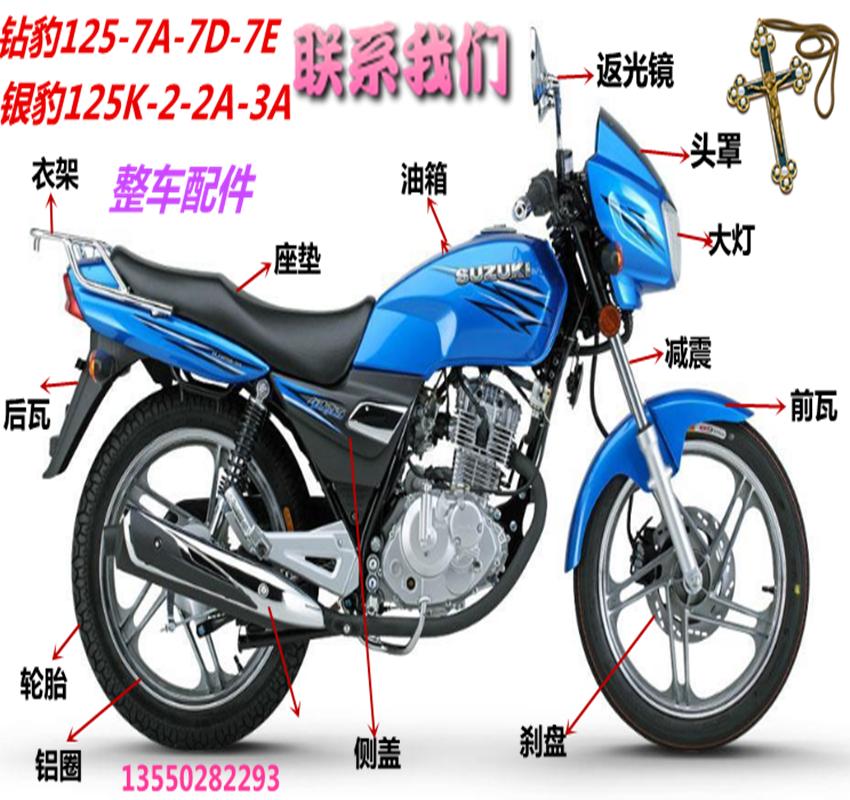 摩托车钻豹/银豹125K-7A-D-E2-3A原装减震罩大灯电瓶导流套链配件