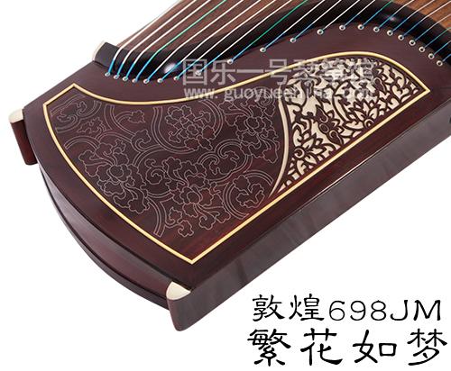 敦煌古筝698JM-繁花如梦