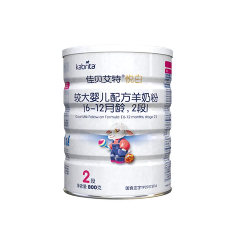 佳贝艾特旗舰店官网婴儿山羊奶粉2段