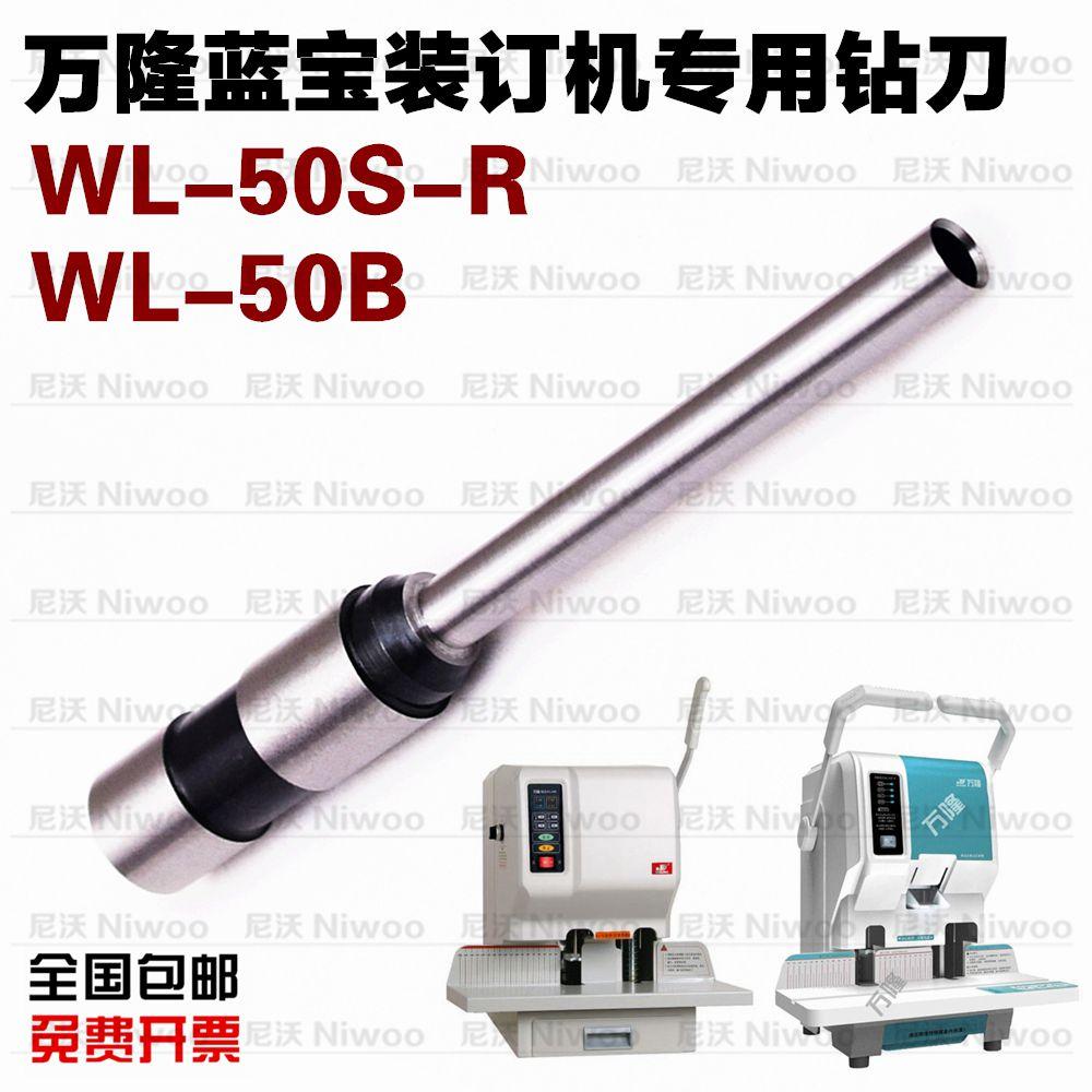 万隆WL-50S-R钻刀 财务凭证装订机空心钻刀 万隆蓝宝钻头 打孔针