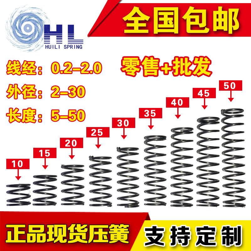 Небольшой весна пресс тростник обыкновенный сжатие весна весна сталь провод 0.3-2.0 наружный диаметр 2-28 длина 5-50 возможно сделать на заказ