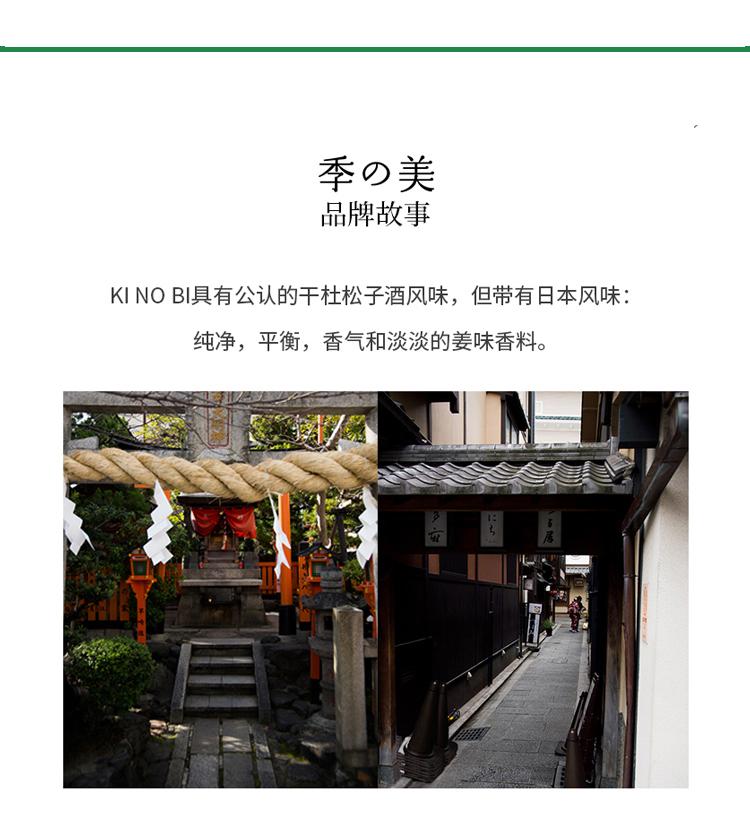 季之美金酒_05.jpg